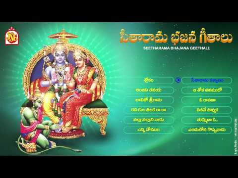 Sitha Rama Bhajana Geethalu || Srirama Navami Special Songs||Jayasindoor Sri Rama Bhakthi || Telugu