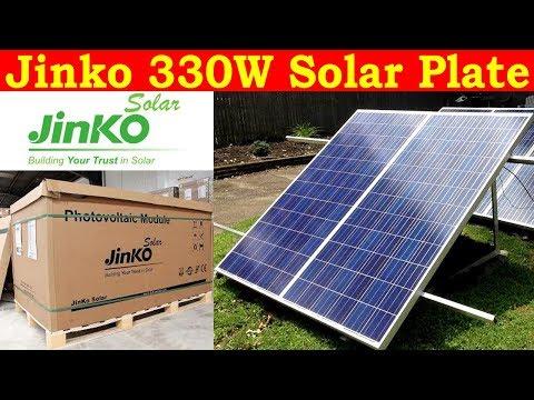 Jinko Solar Panels | Solar Plates Price In Pakistan | Solar panels | Solar Energy | Solar System