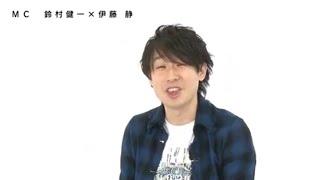 鈴村健一「私も今日は美人と話せるので楽しみにしています」 伊藤静 検索動画 9