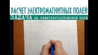 ЗАДАЧА на электростатическое поле │Расчет плоского конденсатора │Уравнение Пуассона