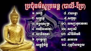 ប្រជុំធម៌សូត្រមន្ត, ធម៌សូត្រមន្ត, Khmer Dhamma Talk, Dharma Talk, Dhamma Movie,
