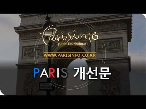 파리 개선문 - www.parisinfo.co.kr
