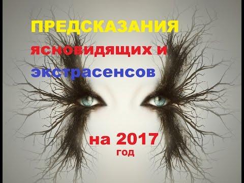 Предсказания Ясновидящих, Астрологов, Экстрасенсов на 2017 год. Глоба, Немчин, Дюваль, Джуна и др.