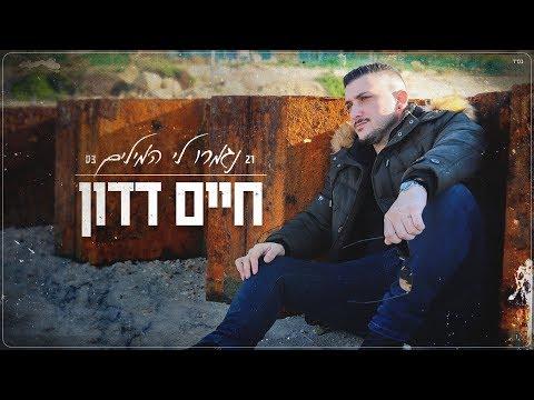 חיים דדון - נגמרו לי המילים - Haim Dadon