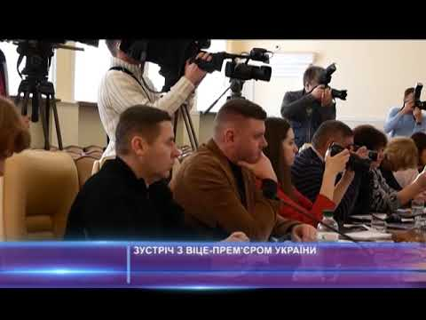 Зустріч з Віце-прем'єр-міністром України