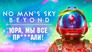какой стала игра в 2019? No Man's Sky : Beyond обзор - мнение