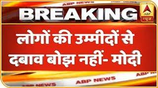 शपथ ग्रहण से पहले पीएम मोदी LIVE, PMO स्टाफ को संबोधित कर रहे हैं, देखिए | ABP News hindi
