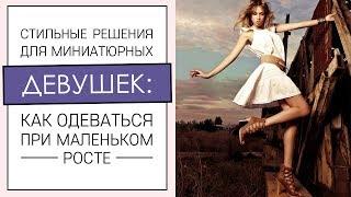 видео Cоздать романтичный образ для прогулки - это очень просто!