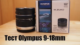Ладога. Тест объектива Olympus 9-18mm в 4К
