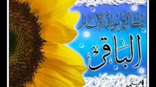 [Ziyarat] Imam Al-Baqir
