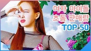 데이터픽 여자 아이돌 초동 판매량 순위 TOP 50  트와이스 블랙핑크 아이즈원 3파전