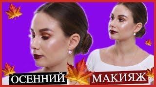 Бюджетный осенний макияж с бордовой помадой Макияж для начинающих