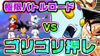 【ドッカンバトル】悟空&パンちゃんVS悟空&フリーザ 超絶パワーでごり押し対決【Dragon Ball Z Dokkan Battle】