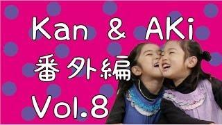 Click the Captions button for English subtitles!♥ いつもの番外編第8弾です。相変わらずケンカやハプニングの多い姉妹ですが これからも動画を作っていきたいと思って ...