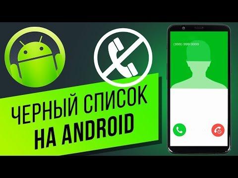 Как добавить контакт в чёрный список и убрать его оттуда на Android? Блокируем номера на Андроид
