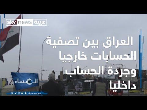مأزق العراق.. بين تصفية الحسابات خارجيا وجردة الحساب داخليا  - نشر قبل 5 ساعة