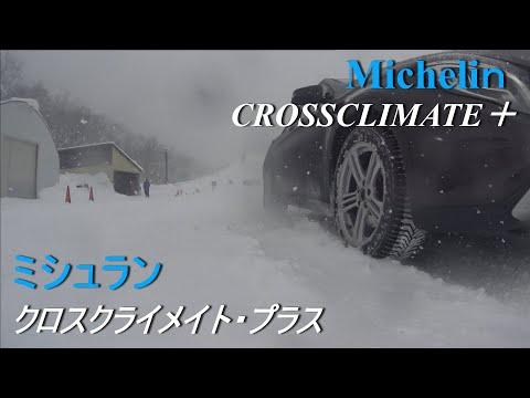 雪でも走れる夏タイヤ ミシュラン・クロスクライメイト+の実力と正しい使い方