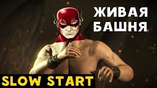 MKX: Живая башня - Slow Start