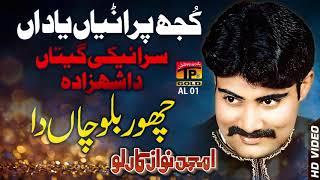 Chor Balochan Da - Amjad Nawaz Karlo - Punjabi And Saraiki - TP Gold
