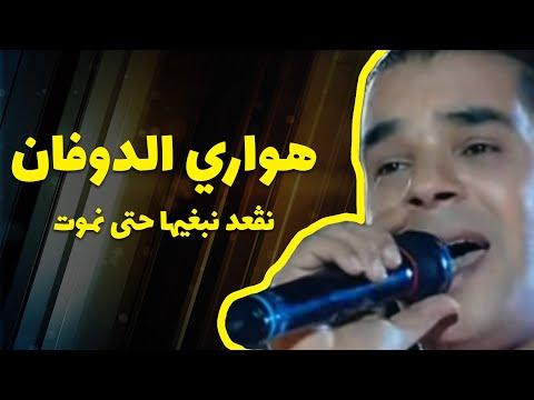 Houari Dauphin - Nougâad Nebghiha Hta Nmout (live)