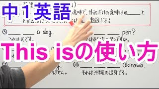Download Video 【英語】中1-3 This isの使い方 MP3 3GP MP4