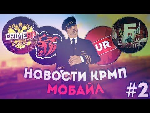 НОВОСТИ КРМП МОБАЙЛ #2 | URMP, BlACK RUSSIA, CRIMERP, БАРВИХА РП | crmp mobile крмп на телефоне