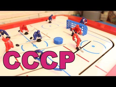 Хоккей из СССР - ремонт, лучшая настольная игра СССР