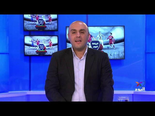 الرياضة اليوم: مناقشة الدوريين الإيطالي والإسباني وقرعة نهائيات آسيا الأولمبية
