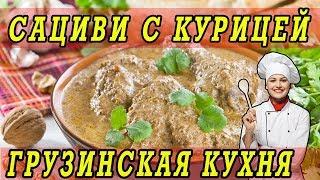 САЦИВИ из курицы по грузински.САЦИВИ-Грузинская кухня.