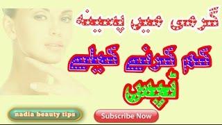 How To Get Rid Of Sweat  Pasina Aur Badboo Dur Karne Ka Tarika Paseenay Ki Badboo Kaise Door  yuotub