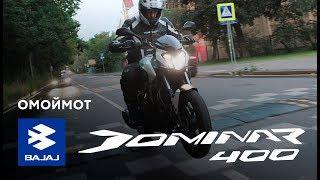 мотоцикл Bajaj Dominar 400 2017  тест-драйв Омоймот