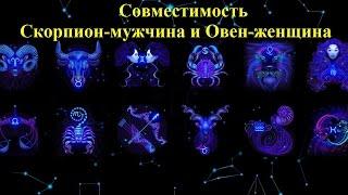 видео Совместимость Скорпион и Овен