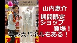山内惠介、ニューシングル『さらせ冬の嵐』の発売を記念して、タワーレ...