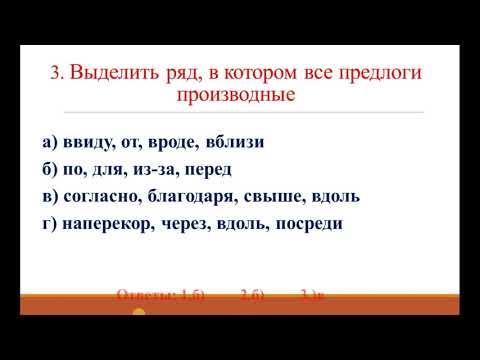 Правописание производных предлогов #Русскийязык #10класс #Правописаниепроизводныхпредлогов