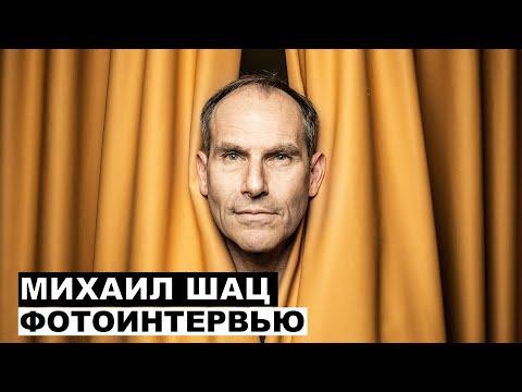 Михаил Шац - фотоинтервью с юмористом и телеведущим   Георгий За Кадром
