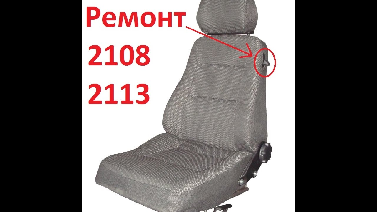 Ремонт спинки передних сидений ваз 2108