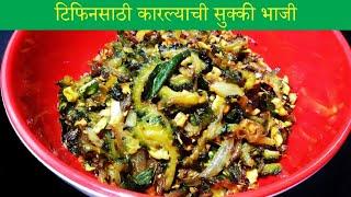 Karlyachi bhaji | गावरान कारल्याची सुक्की भाजी | Bitter gourd recipe | Healthy food recipes |