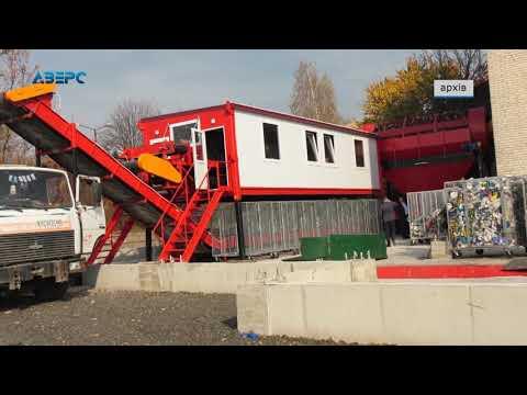 ТРК Аверс: У селі Брище встановлять нову сміттєсортувальну лінію