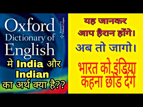 Do You Know Meaning Of INDIA - Oxford Dictionary   अब हम भारतीय है, इंडियन नही।