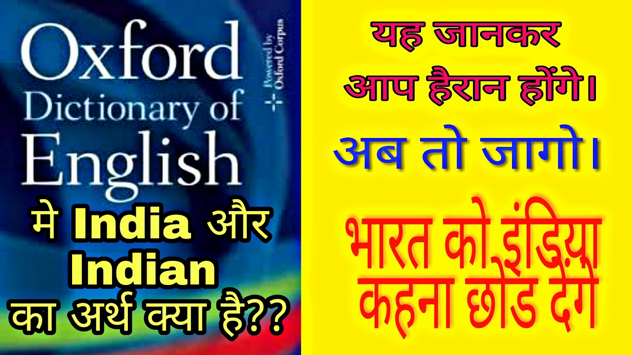 Do You Know Meaning Of India Oxford Dictionary अब हम भ रत य ह इ ड यन नह