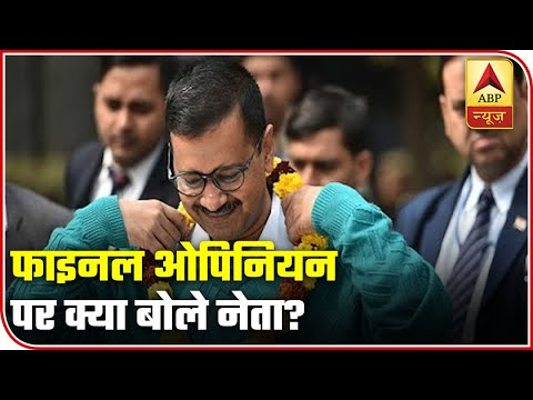 KBM LIVE From New Delhi: Leaders Speak On Final Opinion Poll | ABP News