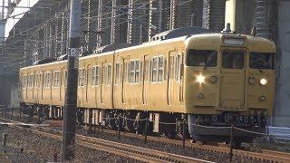 【4K】JR山陽本線 普通列車115系電車 セキL-03編成