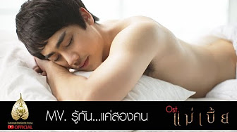 Song thai gay The Best