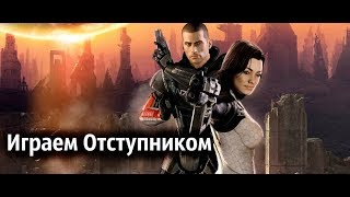 Бонусный выпуск Mass Effect 2. Секс с Тали. Исследуем аномалии по всей вселенной.