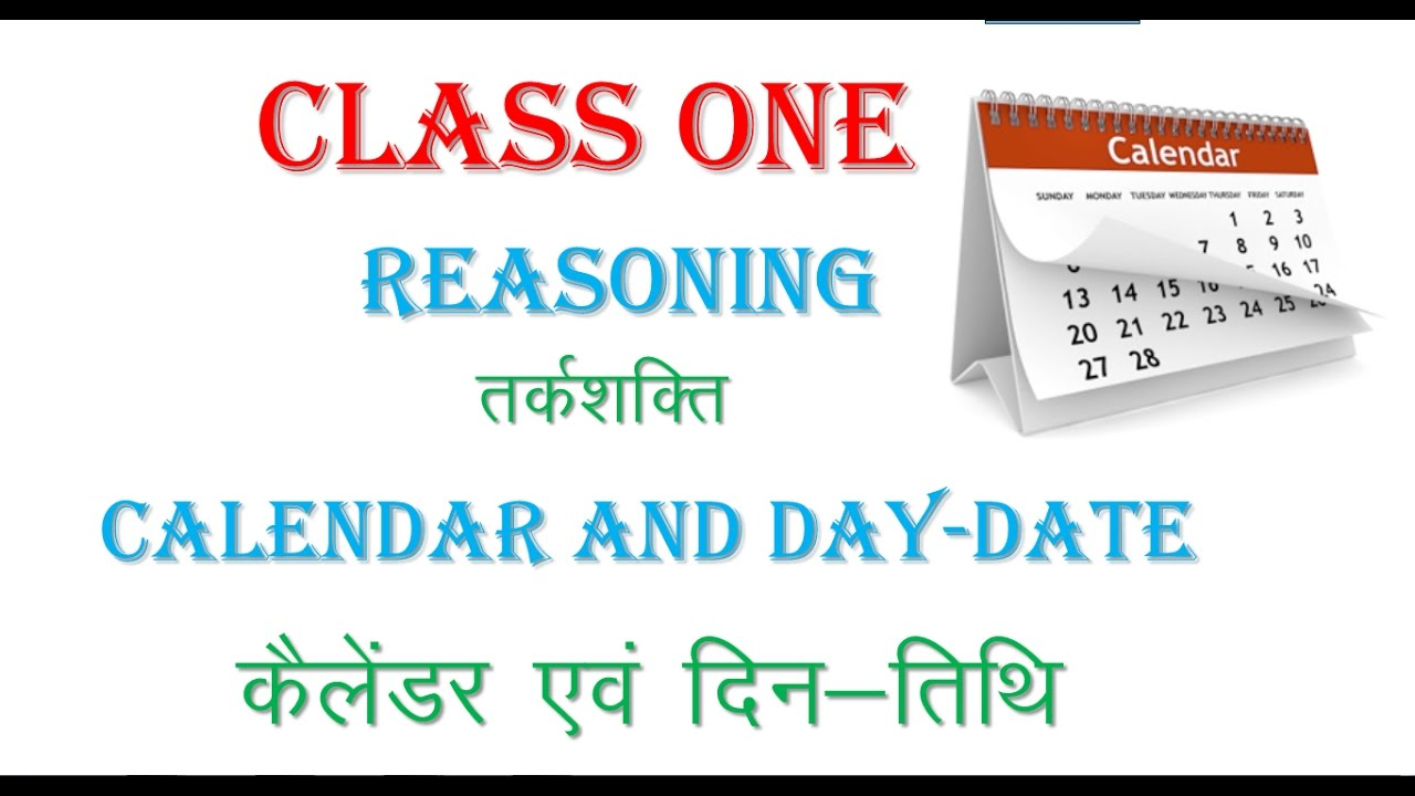 Reasoning- Calendar and day-date in hindi