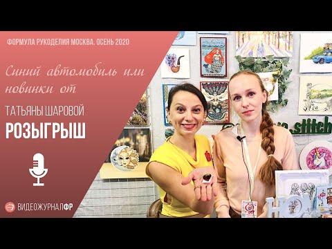 Дизайнер Татьяна Шарова: русалки, синий автомобиль и розыгрыш клубники