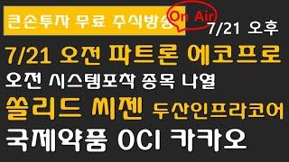 [주식] 7/21 오후 - 고래 뜬 종목 OCI 씨젠 카카오 두산인프라코어 국제약품 다원시스