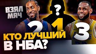 ТОП-100 ИГРОКОВ НБА | Леброн — третий, Дюрант не попал в сотку