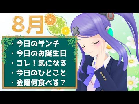 【8/12(水)】おねランチの時間だよ!【定期配信】