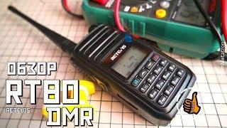 retevis RT80 DMR - ОБЗОР (Радиосвязь) - Цифровая рация